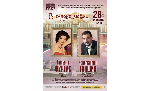 "* Russia, Kazan city * February 28, 2021* Concert ""In my heart ..."" *"