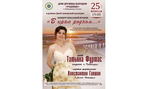 "* Russia, the city of Naberezhnye Chelny * February 25, 2021 * Concert ""In the native land ..."" *"