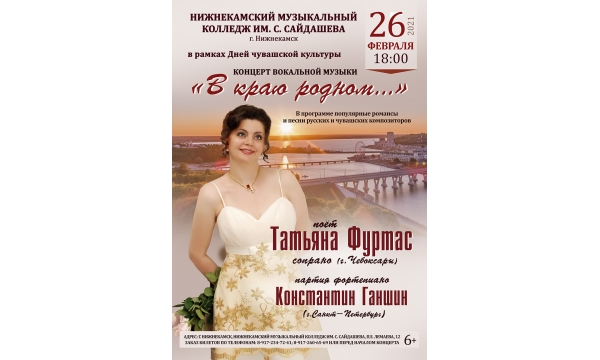 "* Russia, the city of Nizhnekamsk * February 26, 2021 * Concert ""In the native land ..."" *"