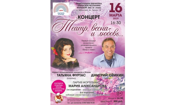 "Concert ""Theater, Spring and Love ..."""